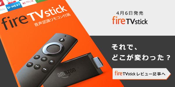 新型Fire TV Stickのレビュー記事へ