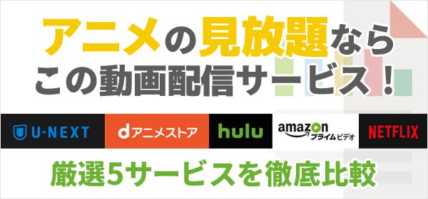 アニメ見放題ならどの動画配信サービスがベストか?主要なVODサービスを比較