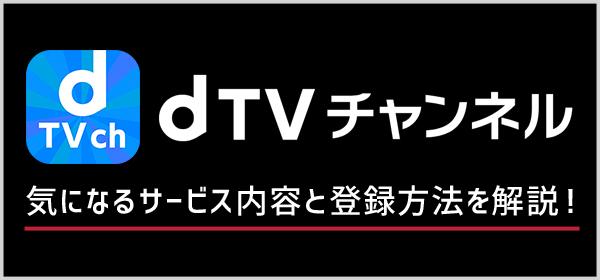 dTVチャンネルのサービス内容と登録方法