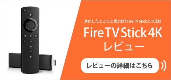 Fire TV Stick 4Kをレビュー!第2世代Fire TV Stickとの比較や進化したポイントを紹介