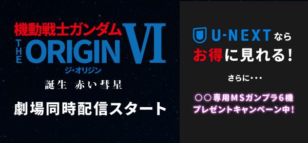 『機動戦士ガンダム THE ORIGIN 誕生 赤い彗星』がU-NEXTで劇場同時配信!