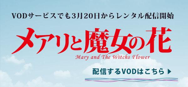 3/20から「メアリと魔女の花」がレンタル配信開始!