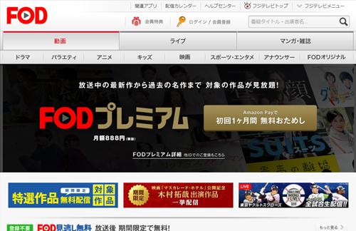 FOD(フジテレビオンデマンド