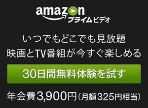 Amazon プライムビデオの無料お試し期間
