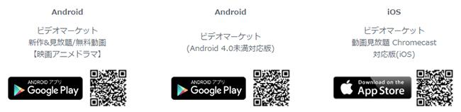 ビデオマーケットもiOS/Android用アプリで再生が可能