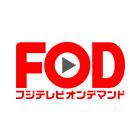 フジテレビオンデマンド(FOD)