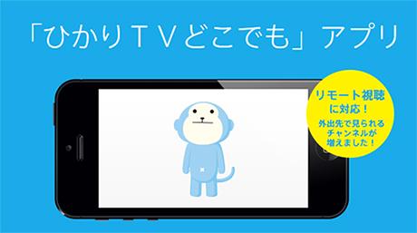 ひかりTVは4K作品も楽しめる「ひかりTVどこでも」アプリを提供
