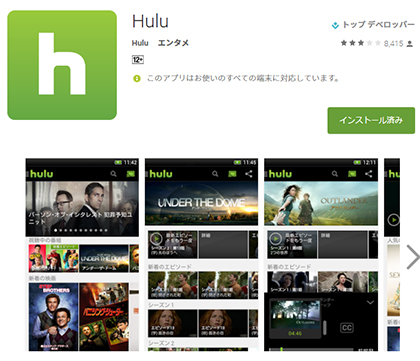 HuluはiOS/Androidのスマートフォンアプリで再生が可能
