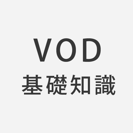 ビデオオンデマンドサービスの基礎知識