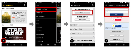 TSUTAYA TV スマートフォンアプリでスマホ視聴にも対応