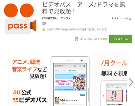 ビデオパスはAndroid/iPhone用アプリを提供