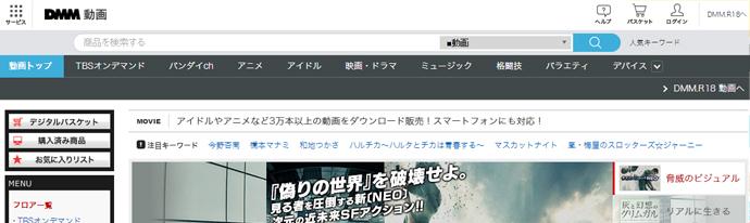 DMM.com動画