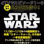 dTVでスター・ウォーズ エピソード1~6が見放題配信中!
