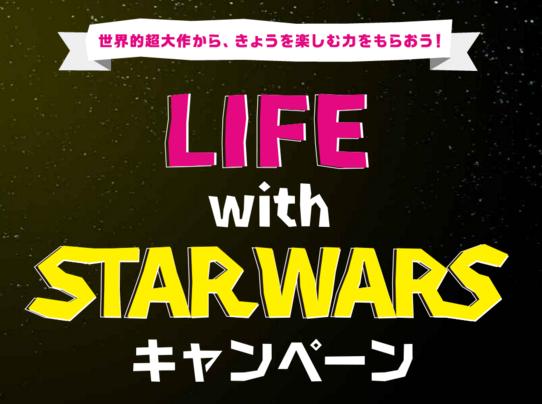 U-NEXT「Life with スター・ウォーズ」キャンペーン