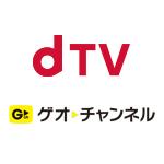 ゲオチャンネルとdTV