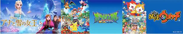 6〜8歳の子供に人気のアニメ