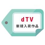 dTV新着タイトル