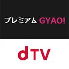 dTVとプレミアムGYAO!