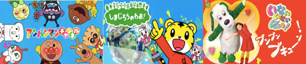 0〜2歳の子供に人気のアニメ