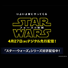 スター・ウォーズ/フォースの覚醒がU-NEXTにて4月27日からデジタル配信