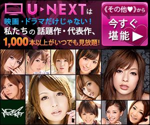 U-NEXTは1000本以上のアダルト作品が見放題