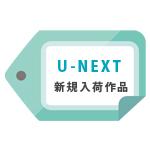 U-NEXT新着タイトル
