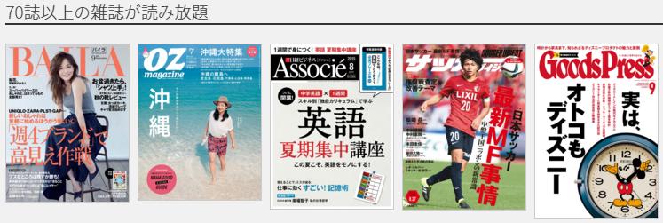 U-NEXTは70誌以上の電子雑誌も読み放題