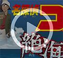 映画版「名探偵コナン」が観れる動画配信サービスの比較