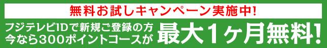 フジテレビオンデマンドの無料お試しキャンペーン
