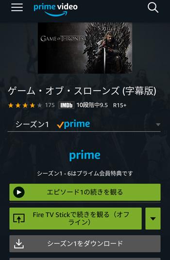 Amazon プライムビデオのダウンロード機能