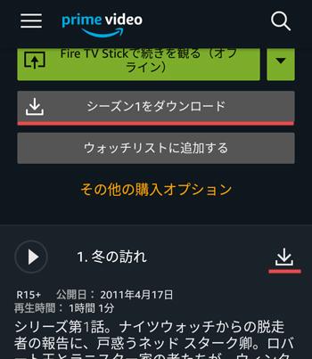 Amazonプライムビデオの動画ダウンロード方法