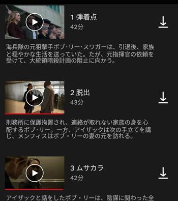 Netflixの動画ダウンロード方法