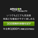 Amazon プライム・ビデオのラインナップと評判、他サービスとの比較