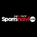 スポナビライブ(Sportsnavi Live)