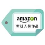 Amazon プライムビデオの新作情報