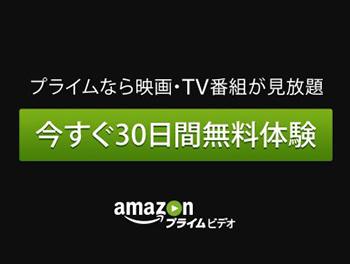 Amazon プライムビデオの