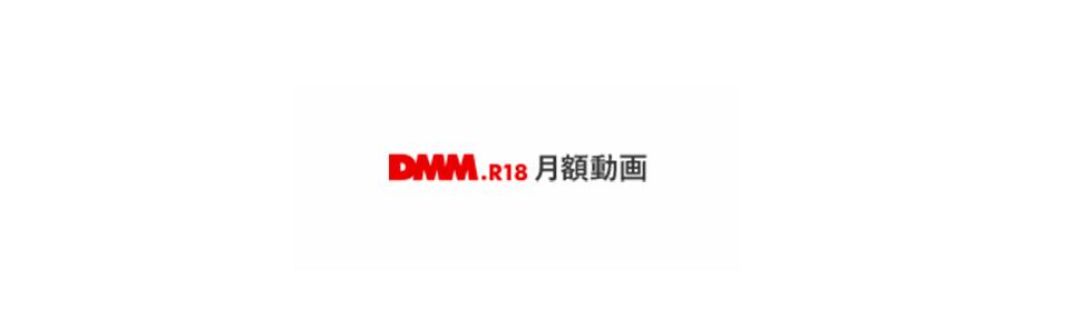 DMM.R18 月額動画