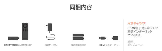 Fire TV Stickの付属品