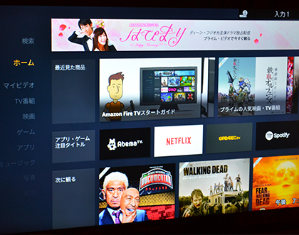 Amazon Fire TVホーム画面