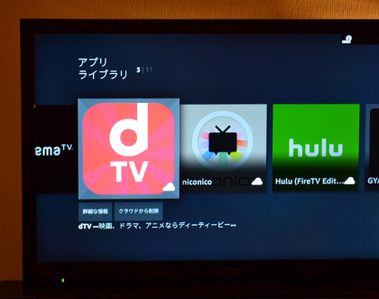 Fire TVで視聴できるコンテンツ