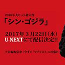 シン・ゴジラ×U-NEXT
