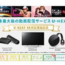 U-NEXTが4Kコンテンツの配信を開始