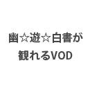 幽☆遊☆白書が観れるVOD、動画配信サービス