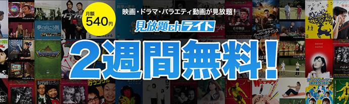 DMM動画見放題chライト