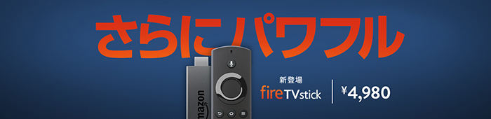 新型「Fire TV Stick」