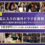 U-NEXTの海外ドラマが1話50円で観れるキャンペーン