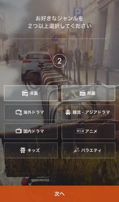 IOS版U-NEXT(ユーネクスト)アプリ導入方法ステップ5