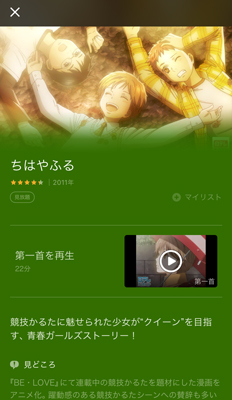 IOS版U-NEXT(ユーネクスト)アプリ使い方ステップ4