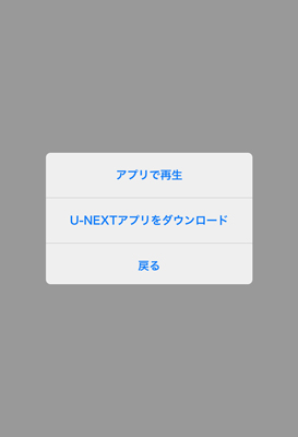 スマホ版U-NEXT(ユーネクスト)視聴方法ステップ4
