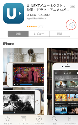 IOS版U-NEXT(ユーネクスト)アプリ導入方法ステップ1